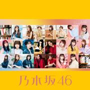 Sing Out! (Special Edition) - Nogizaka46 - Nogizaka46