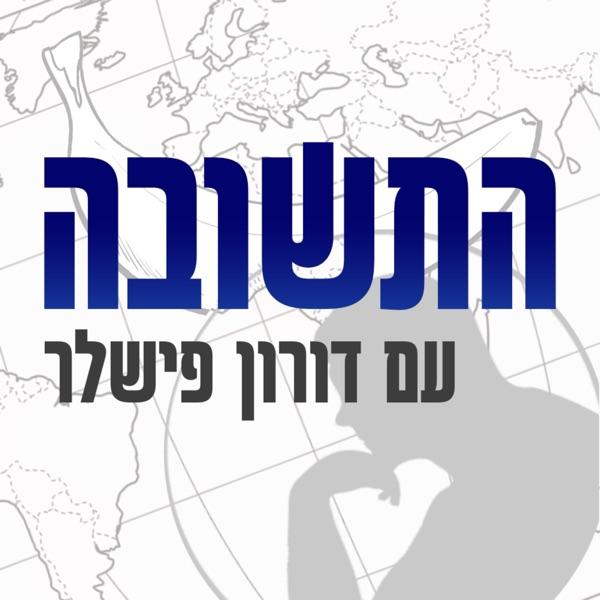 התשובה עם דורון פישלר (Hatshuva)
