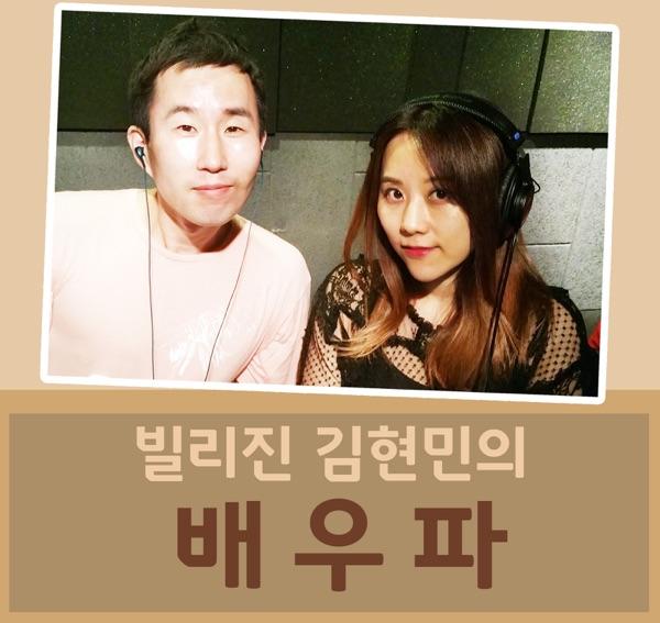 빌리진 김현민의 배우파