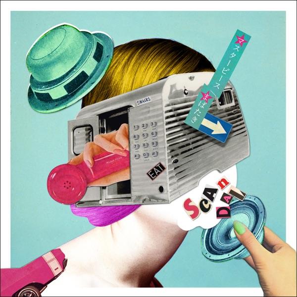 マスターピース / まばたき - Single