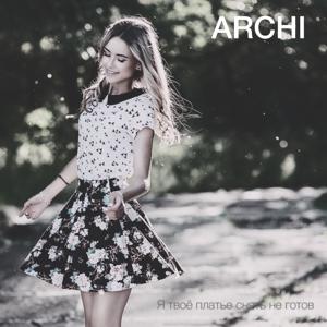 Archi - Я твоё платье снять не готов