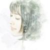 kobasolo - 歌うたいのバラッド feat.若菜 artwork