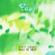 WAKING UP DOWN - Yaeji  ft.  Tino
