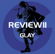 REVIEWⅡ 〜BEST OF GLAY〜