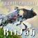 Айдам-Cайдам - KitJah