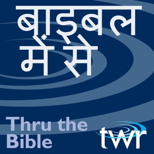 बाइबल में से @ ttb.twr.org/hindi