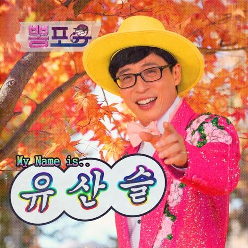 YOOSANSEUL – Bbong For Yoo – EP