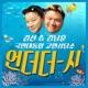 김선&김남훈의 언더더시