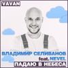 VAVAN - Падаю в небеса artwork