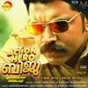 Action Hero Biju (Original Motion Picture Soundtrack) - EP