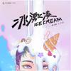 Z.Tao - Ice Cream artwork