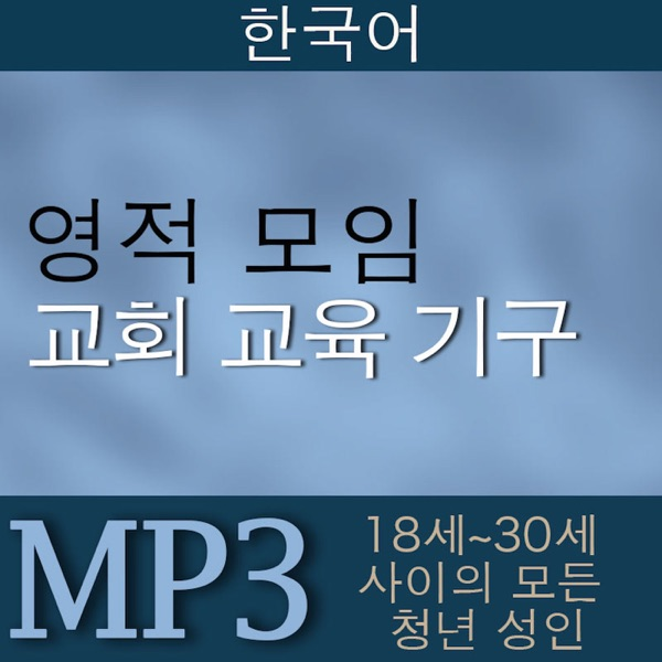 Worldwide Devotional For Young Adults | MP3 | KOREAN