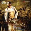 Vetadu Ventadu (Original Motion Picture Soundtrack) - EP