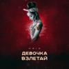 MriD - Девочка взлетай artwork