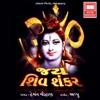 Jay Shiv Shankar