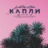 Loc-Dog - Капли (feat. Ёлка) обложка