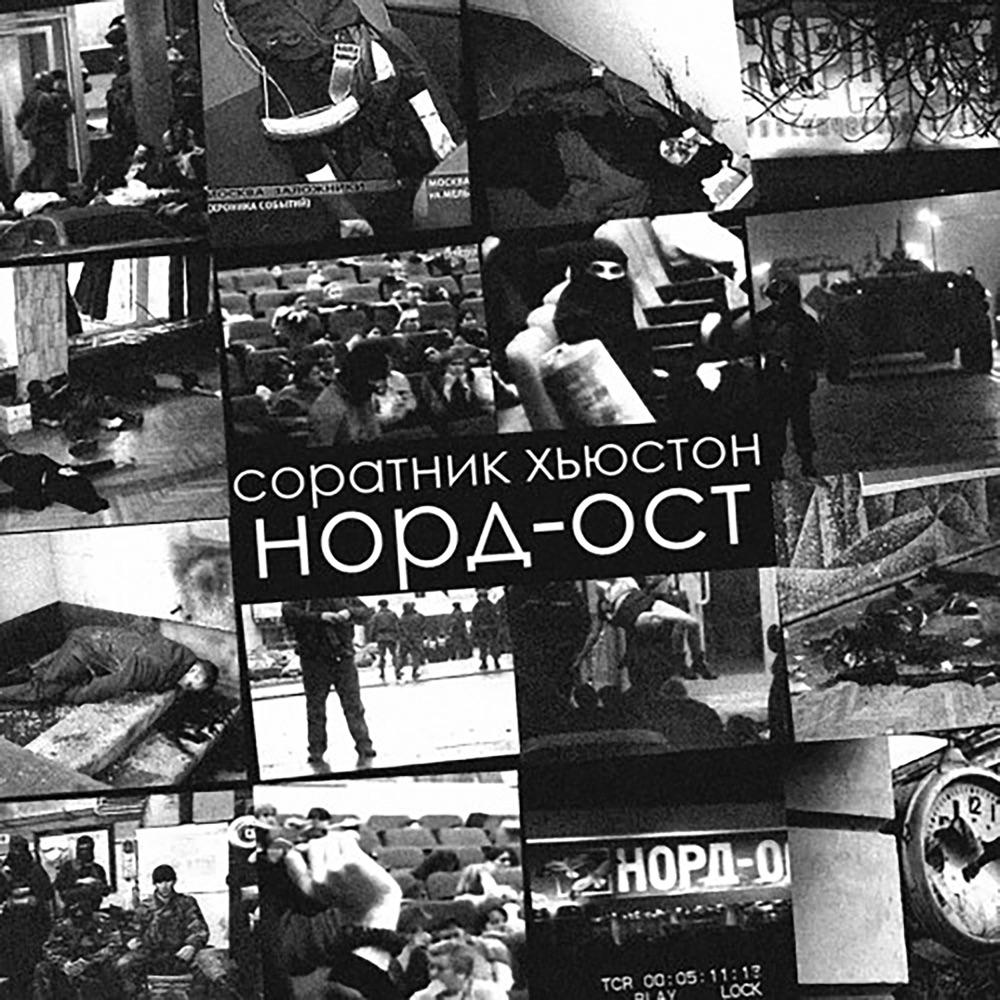 Норд-Ост by Соратник Хьюстон