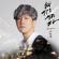 林俊傑 - 我們很好 (電影《少年的你》主題曲)