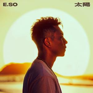 瘦子E.SO - 太陽