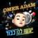 יעשו לנו כבוד - Omer Adam