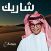 Rabeh Saqer - Shareek - Single