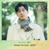 Chung Jin Woo - Always Be Here artwork