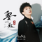 Download Lagu Zhou Shen - 要一起 電視劇《錦心似玉》主題曲  mp3