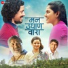 Mann Udhaan Vaara (Original Motion Picture Soundtrack) - EP