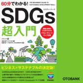 耳で学ぶ SDGs 超入門