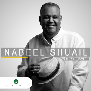 Nabil Shuail - Shno Sayer
