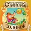 Gingerbread Man (Kolobok) [Russian Edition]