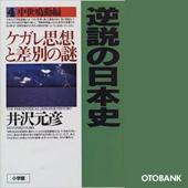 逆説の日本史〈4〉中世鳴動編 ケガレ思想と差別の謎