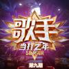 Zhou Shen - 相思 (Live) artwork