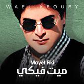 Sa'alona Wa Radena Wael Kfoury - Wael Kfoury