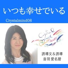 Crystalmind08 いつも幸せでいる: クリスタルマインド