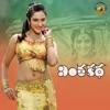 Vinta Katha Original Motion Picture Soundtrack Single