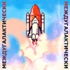 Xanny - Mejdugalakticheski (feat. Christian)