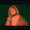 Артём Качер - Бэйба (feat. Artik) artwork