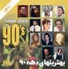 Best of 90 s Persian Music Vol 5