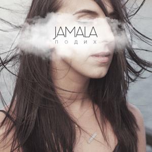 Jamala - Подих