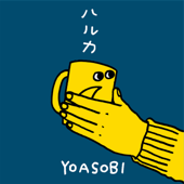 Haruka - YOASOBI