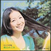 Watashi No Kare Wa Hidarikiki
