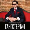 Григорий Лепс - Гангстер №1 обложка