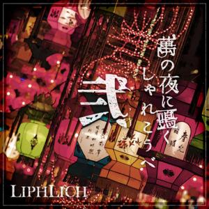 LIPHLICH - 萬の夜に鳴くしゃれこうべ 弐