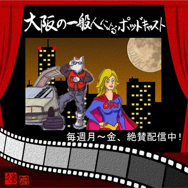 大阪の一般人によるPodcast