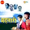 Mahtari (Original Motion Picture Soundtrack)