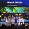 Soso Pavliashvili - Пролетели быстро годы (feat. Цыганский хор) [Live] artwork