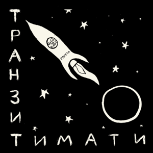 Timati - Транзит