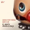 В мире животных - Anna Pletneva mp3