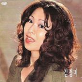 Kim Jung Mi (김정미)